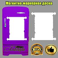Магнитно-маркерные доски на холодильник в тубусе