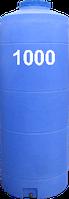 Емкость вертикальная круглая 1000 литров