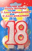 """Свечи для торта """"Цифра 18"""""""