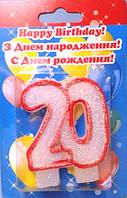 """Свеча """"Цифра 20"""""""