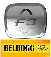 Накладка крышки топливного бака хром тюнинг BYD F3, Бид Ф3, Бід Ф3