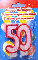 """Свеча  """"Цифра 50"""""""
