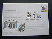 Конверт Украина 2011 Херсон театр танцы гопак