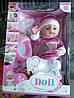 Пупс Doll 1710C (аналог Baby Born)
