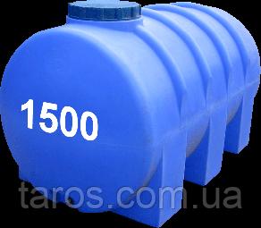 Емкость горизонтальная круглая 1500 литров