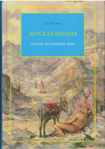 Детская Библия. Чтение на каждый день