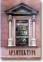 Англо-русский современный иллюстрированный словарь по архитектуре и строительству