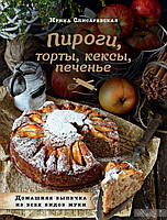 Ирина Слисаревская Пироги, торты, кексы, печенье. Домашняя выпечка из всех видов муки