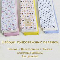 Пеленки для новорожденных в роддом.Разновидовые 3107 унисекс наборы по 3 шт.Мальчик,девочка,унисекс 90x100см.