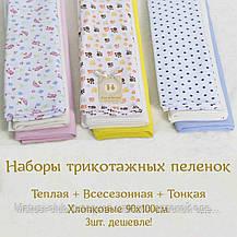 Пеленки для новорожденных девочек 90x100см,  в роддом. Разновидовые 310K&G наборы по 3 шт. Мальчику, унисекс ., фото 3