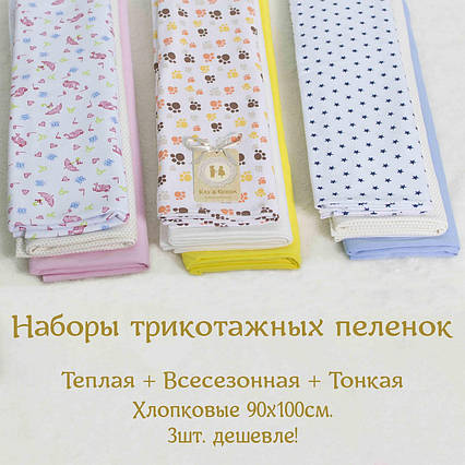 Пеленки для новорожденных в роддом.Разновидовые 3107 унисекс наборы по 3 шт.Мальчик,девочка,унисекс 90x100см., фото 2