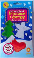 Новогодние игрушки Из фетра 81286 Зірка Украина