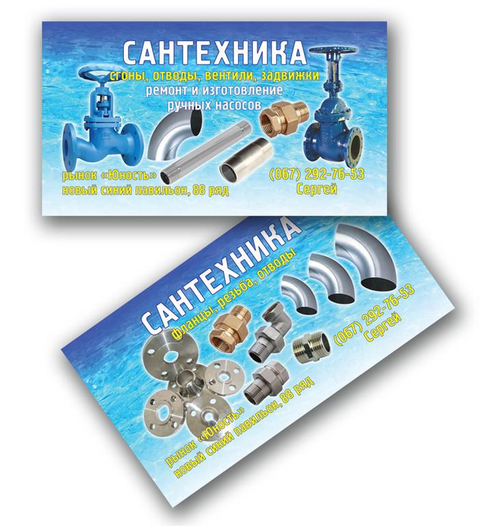 Дизайн визитки для сатехника
