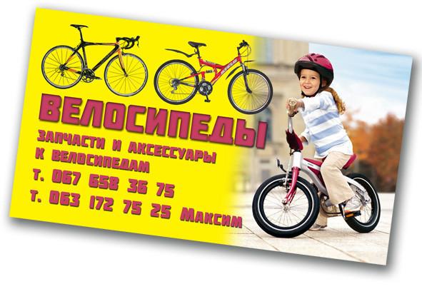 Дизайн визитки для магазина по продаже велосипедов