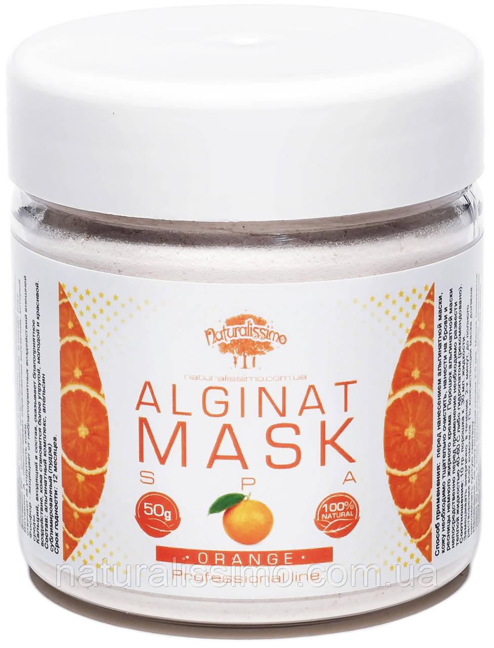 Альгинатная маска с апельсином, 50 г - Naturalissimo в Запорожье