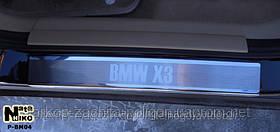 Накладки на пороги BMW X3 (кузов E 83) с 2004-2010 г.