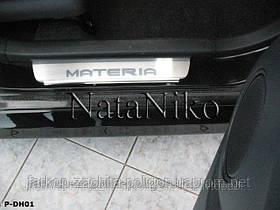 Накладки на пороги Daihatsu Materia с 2008 г.