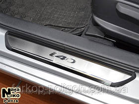 Накладки на пороги Hyundai i40 с 2013 г.