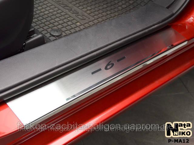 Накладки на пороги Mazda 6 с 2013 г.