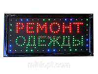 Вывеска светодиодная `Ремонт одежды`. 48x25 см