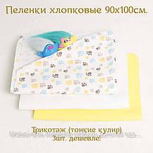 Пеленки для новорожденных девочек 90x100см,  в роддом. Разновидовые 310K&G наборы по 3 шт. Мальчику, унисекс ., фото 2