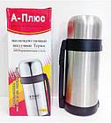 Термос металлический питьевой А-Плюс 1,2 л с металлической колбой, фото 5