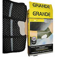 Суппорт локтя Grande GS-1630