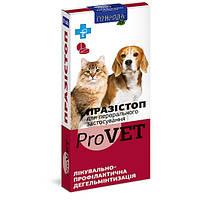 Природа ПразиСтоп антгельминтный препарат для кошек и собак, 10таб