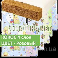 Матрас 120х60 кокосовый 5,5 см Стандарт 4 слоя кокосовой койры детский в кроватку ТМ Medison Розовый