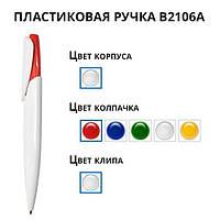 Пластиковые ручки B2106A (Китай) под нанесение логотипа