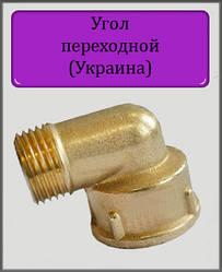 """Кут перехідною 1/2""""х3/4"""" ВН латунний"""