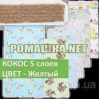 Матрас 120х60 кокосовый 7 см Комфорт 5 слоев кокосовой койры детский в кроватку ТМ Medison Желтый