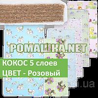 Матрас 120х60 кокосовый 7 см Комфорт 5 слоев кокосовой койры детский в кроватку ТМ Medison Розовый