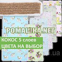 Матрас 120х60 кокосовый 7 см Комфорт 5 слоев кокосовой койры детский в кроватку ТМ Medison ЦВЕТА НА ВЫБОР