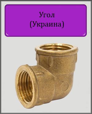 "Угол 1 1/4""х1 1/4"" ВВ латунный"