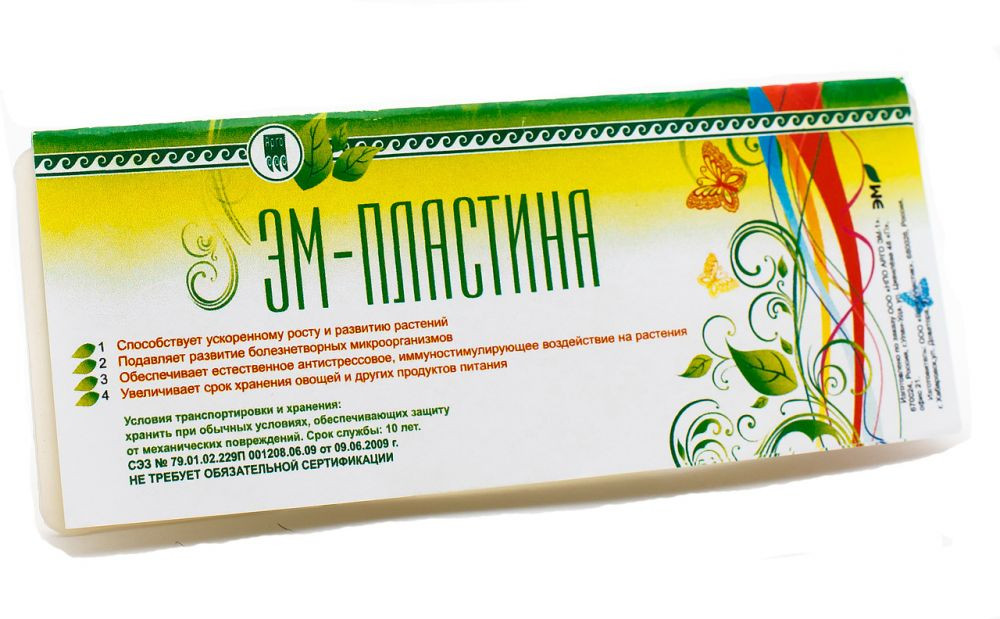 ЭМ-пластина оказывает антистрессовое, иммуностимулирующее и ростостимулирующее воздействие на растения