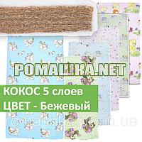 Матрас 120х60 кокосовый 7 см Комфорт 5 слоев кокосовой койры детский в кроватку ТМ Medison Бежевый
