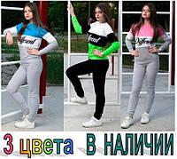 """Женский спортивный костюм """"Different"""", двунитка, размеры: 42, 44, 46, 48., 4 цвета., эластичный"""