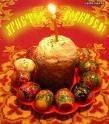 Рецепты Пасхальный куличей и Пасочек с расчетом Хлебных Единиц (ХЕ)