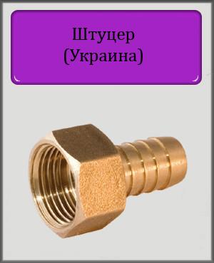 """Штуцер 1/2""""х14 В латунный SD"""