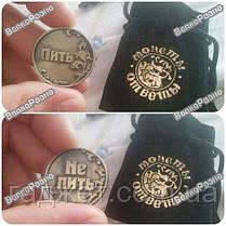 Сувенирная монета - ответ  Пить или Не пить, фото 2