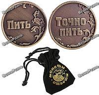 Сувенирная монета - ответ Пить точно пить