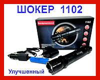 Электрошокер-фонарь 1102 Police Scorpion (Скорпион) Усиленный Самооборона. Мощный фонарик.