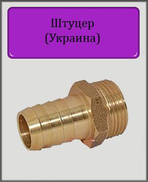 """Штуцер 3/4""""х18 Н латунный SD"""