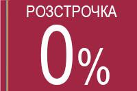 !!!РАССРОЧКА без % Forward-Bank!!!