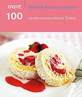 100 низкокалорийных блюд. Просто, быстро, вкусно