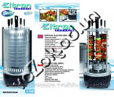 Электрошашлычница вертикальный электрогриль для барбекю Eltron EL - 9302 на 5 шампуров