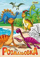 Раскраска А4 Динозавры 12 стр. 740991