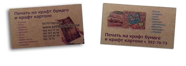 визитки на крафт картоне