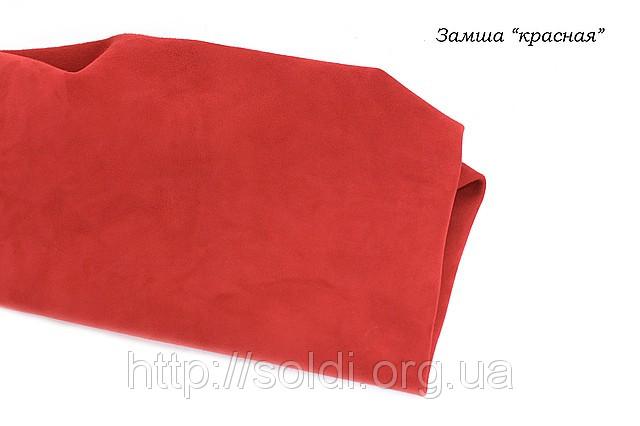 """Замша """"Красная""""."""
